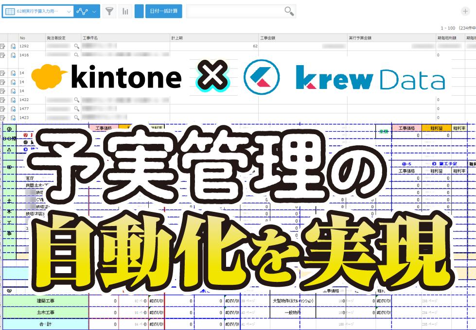 kintone×krewData 予実管理の自動化を実現
