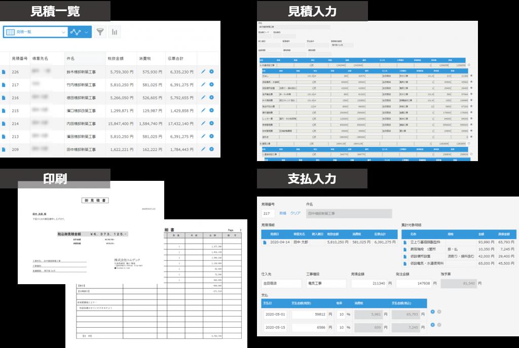 見積原価管理システム画面