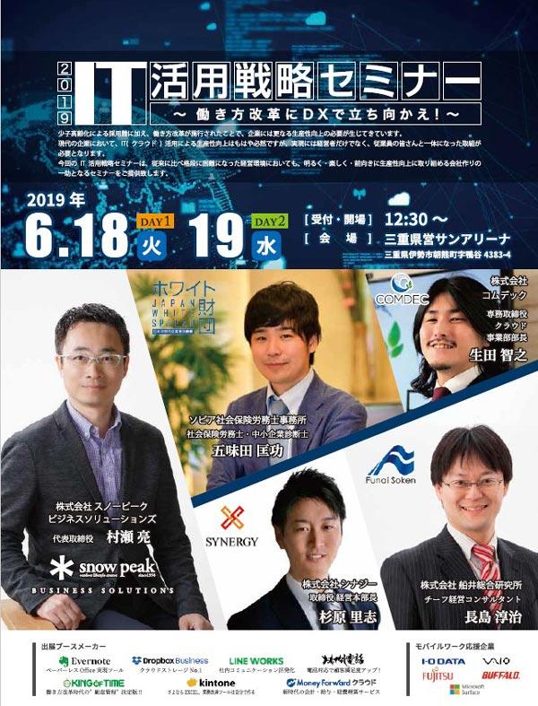 IT活用戦略セミナー2019~働き方改革にDXで立ち向かえ!~