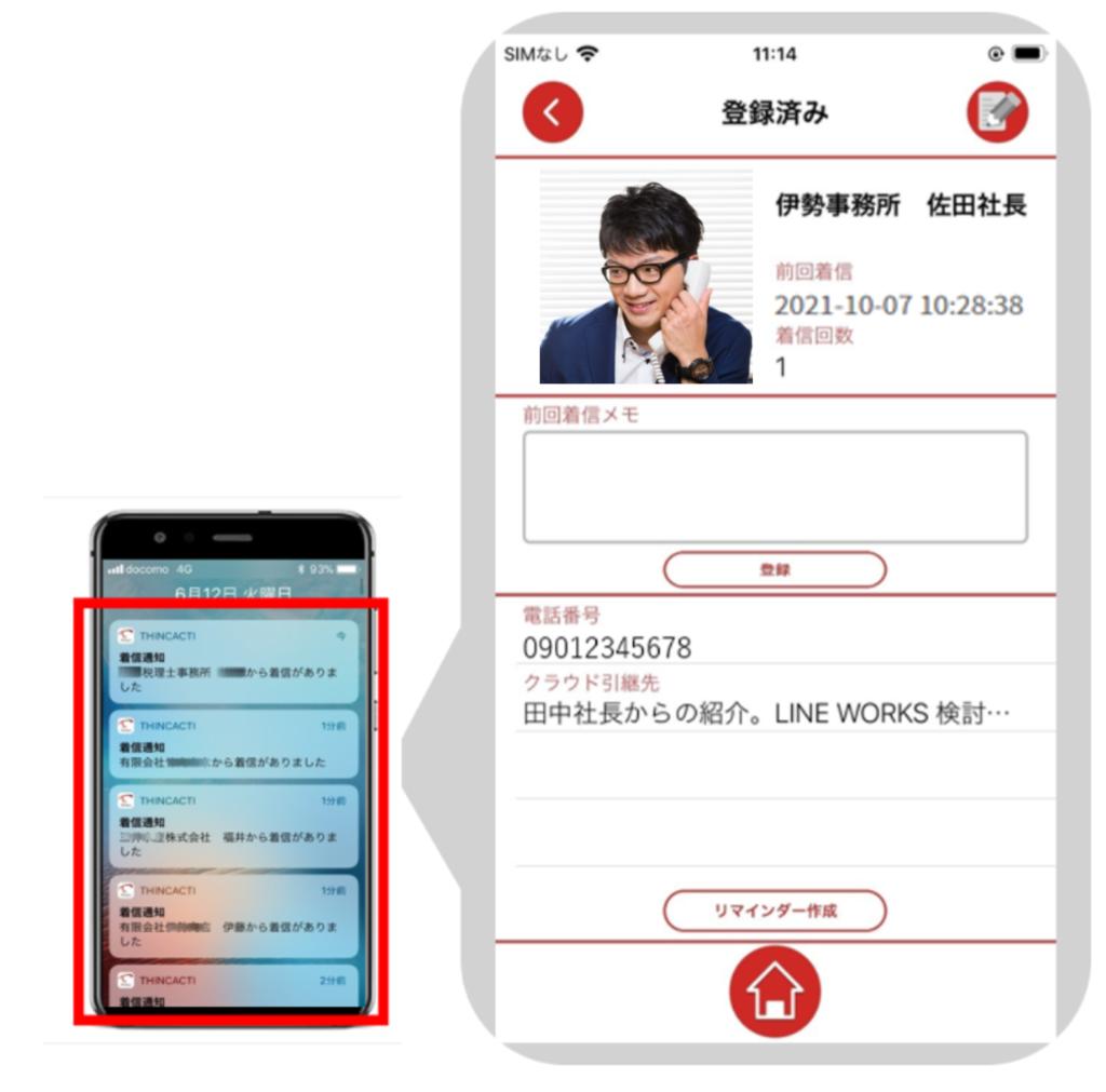 カイクラ スマートフォン通知画面