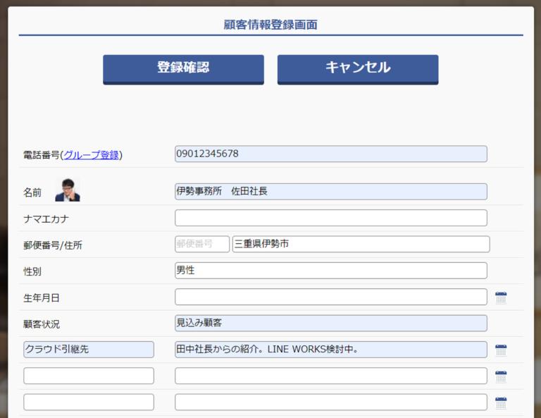 カイクラ 情報登録画面